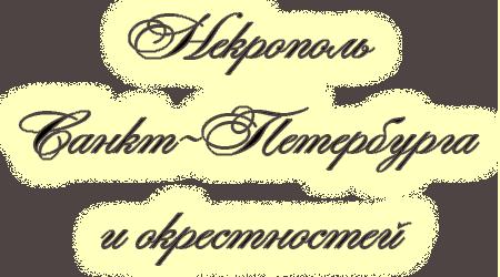 Некрополь Санкт-Петербурга и окрестностей
